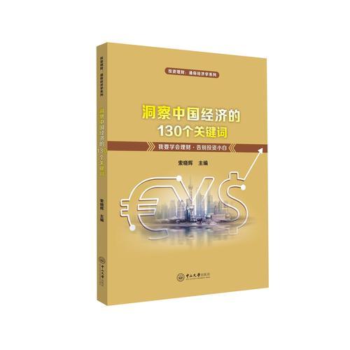 洞察中国经济的130个关键词