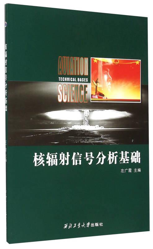 核辐射信号分析基础