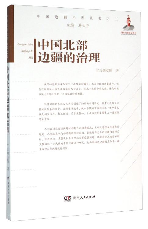 中国北部边疆的治理