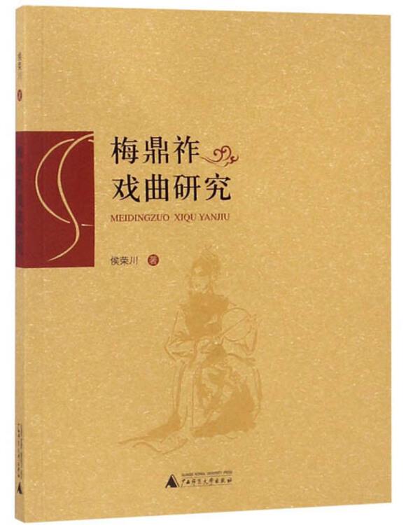 梅鼎祚戏曲研究