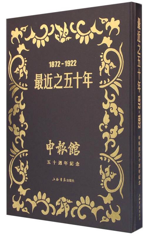 最近之五十年(1872-1922):申报馆五十周年纪念