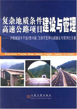 复杂地质条件高速公路项目建设与管理