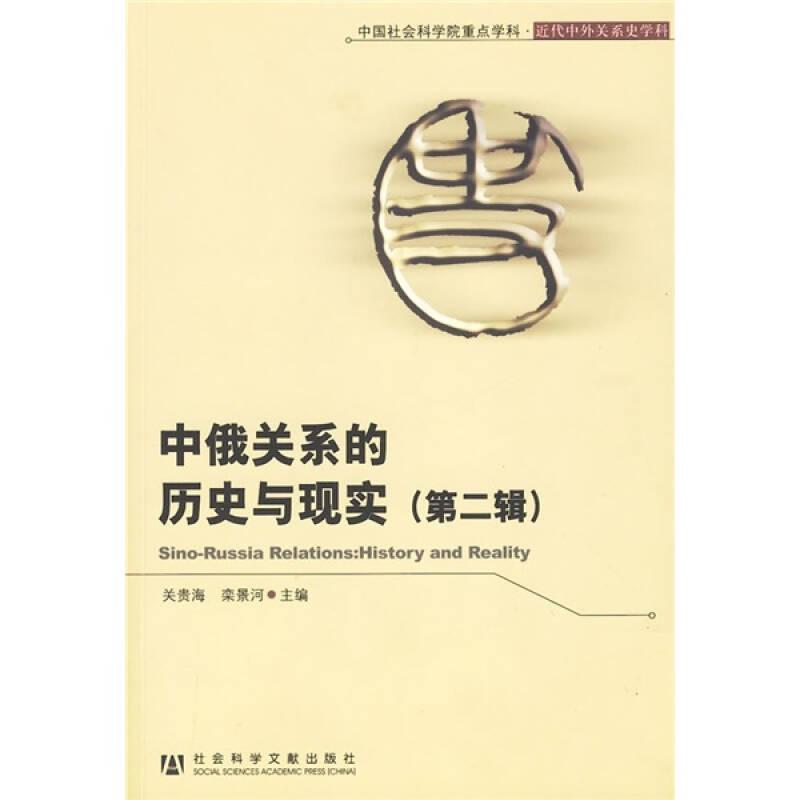 中俄关系的历史与现实(第2辑)