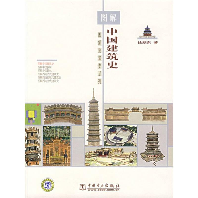 图解中国建筑史