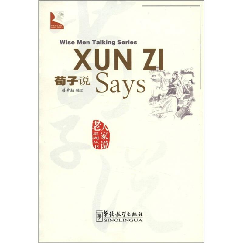 中国文化系列·老人家说系列:荀子说