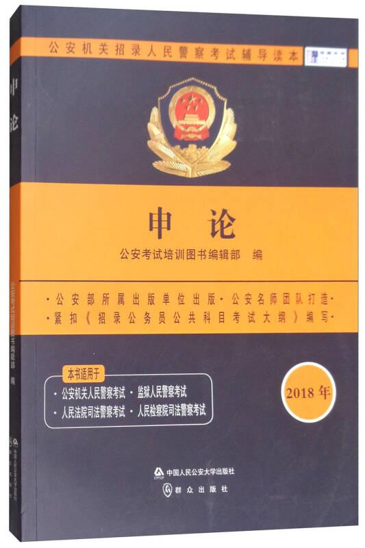 2018年申论/公安机关招录人民警察考试辅导读本