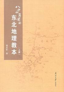 东北地理教本