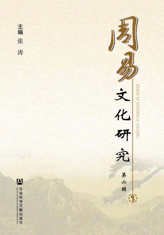 周易文化研究(第六辑)