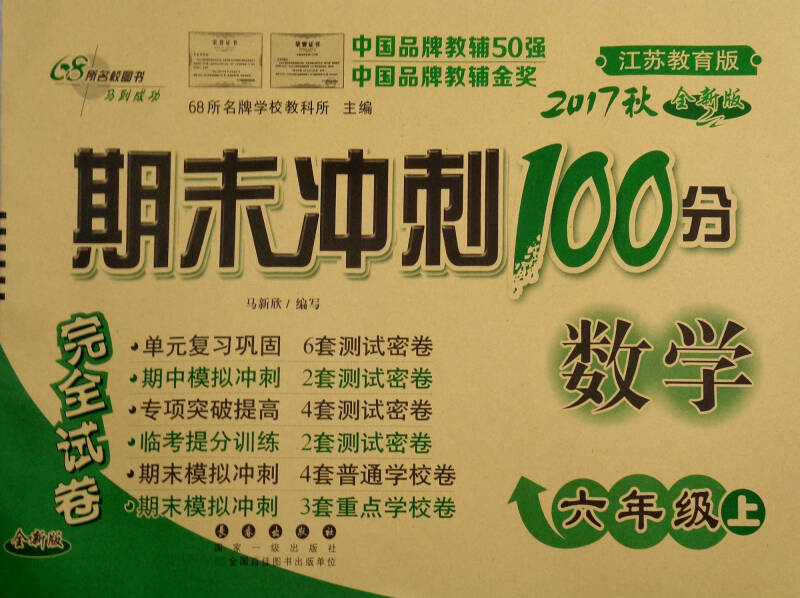 68所名校图书 2017秋 期末冲刺100分:数学(六年级上 江苏教育版 全新版)