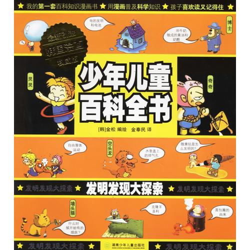 少年儿童百科全书:发明发现大探索