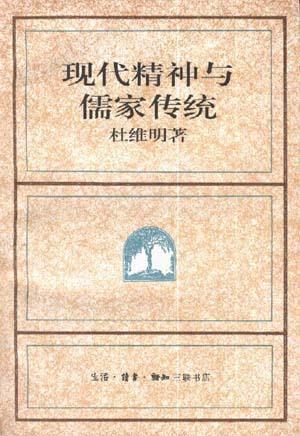 现代精神与儒家传统