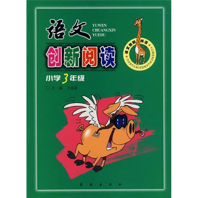 语文创新阅读(小学3年级)(全新版)