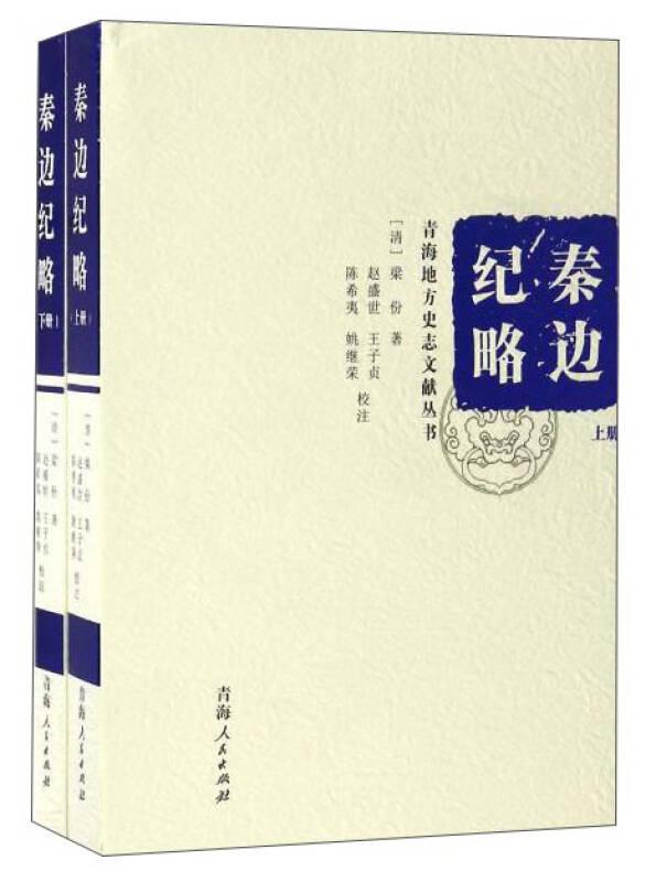 秦边纪略(套装上下册)/青海地方史志文献丛书
