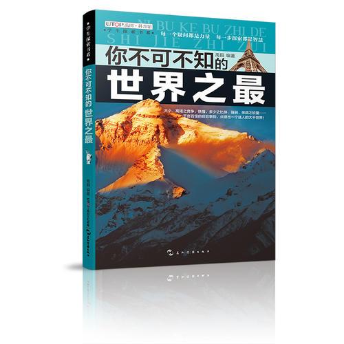 (全新版)学生探索书系·你不可不知的世界之最
