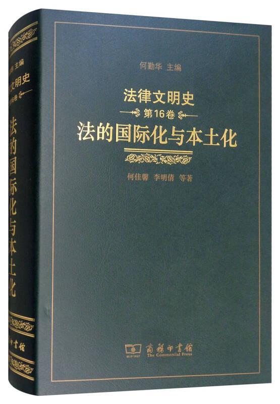 法律文明史(第16卷):法的国际化与本土化
