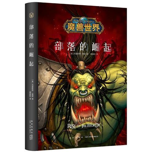 魔兽世界:部落的崛起(精装)