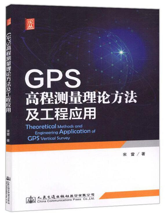 GPS高程测量理论方法及工程应用