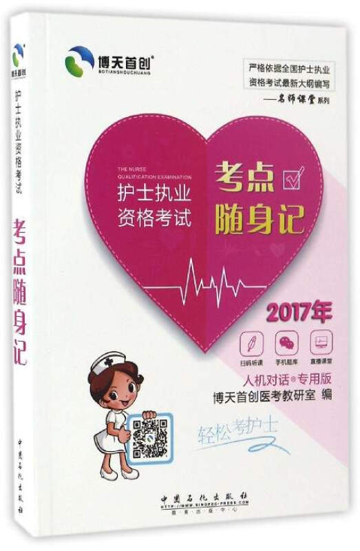 护士执业资格考试考点随身记(2017年 人机对话 专用版)