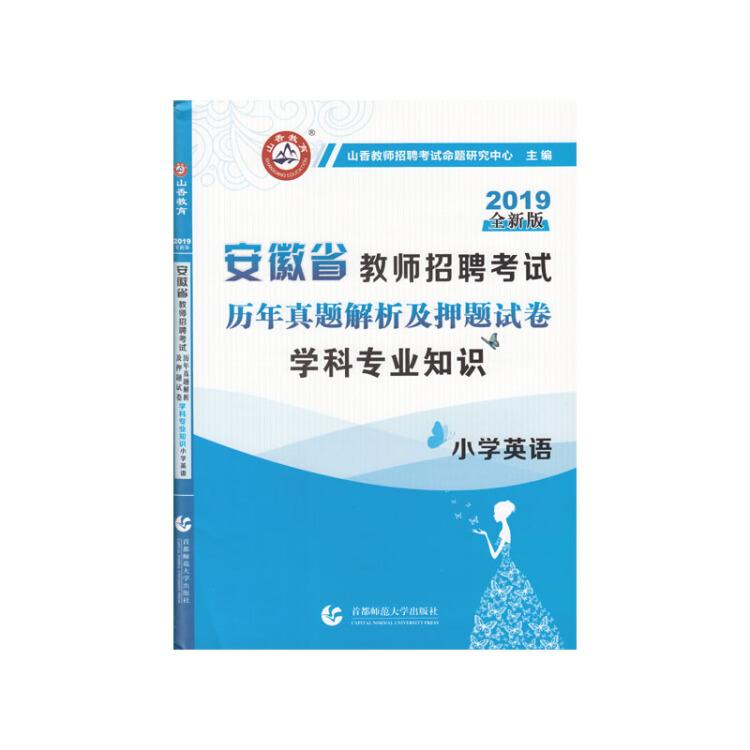 山香2019安徽省教师招聘考试历年真题解析及押题试卷小学英语