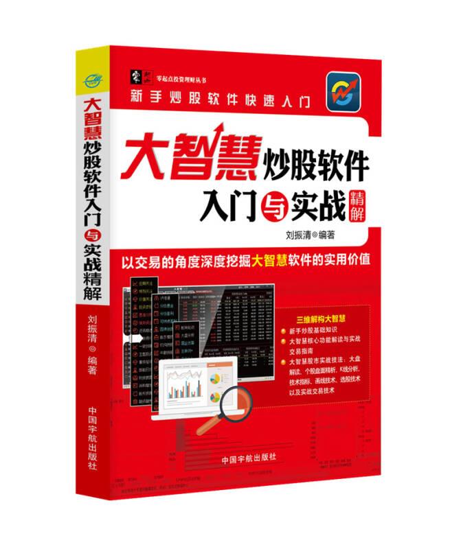 大智慧炒股软件入门与实战精解/零起点投资理财丛书
