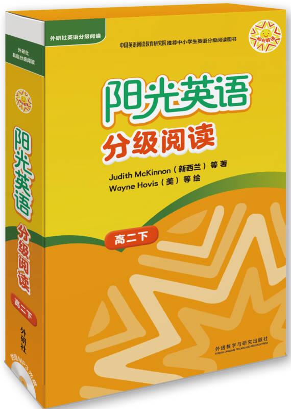 阳光英语分级阅读(高二下)(9本读物+1本指导)(附MP3光盘)