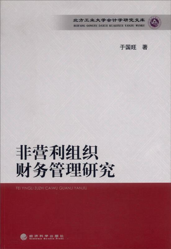 北方工业大学会计学研究文库:非营利组织财务管理研究