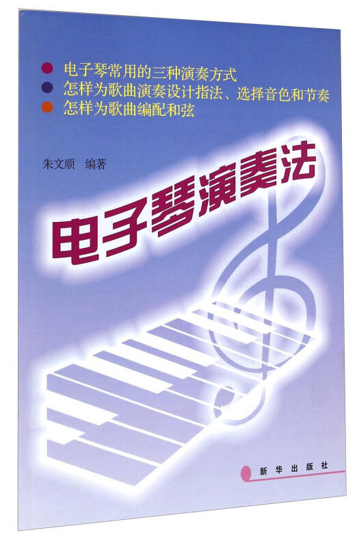 电子琴演奏法