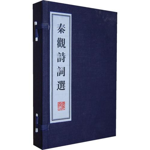 秦观诗词选(线装、文化丛书)
