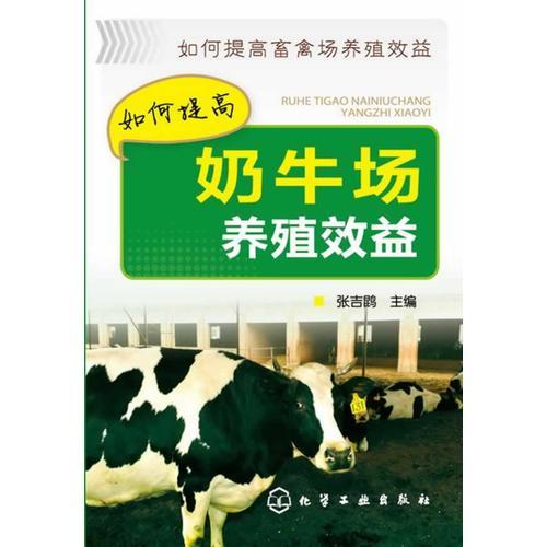 如何提高畜禽场养殖效益--如何提高奶牛场养殖效益(详解奶牛生产关键技术,突破低效养殖误区)