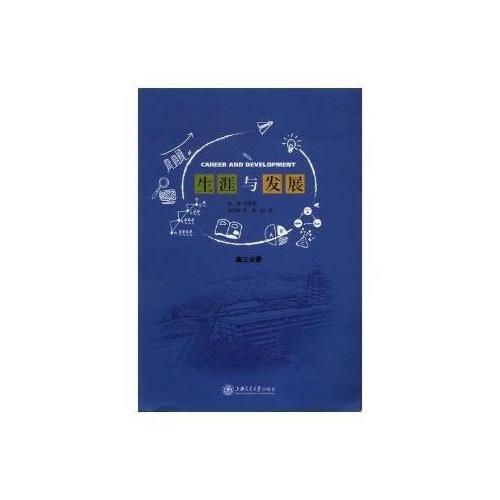 生涯与发展(高三分册)