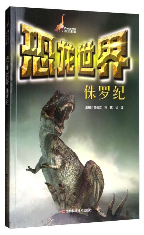恐龙世界:侏罗纪