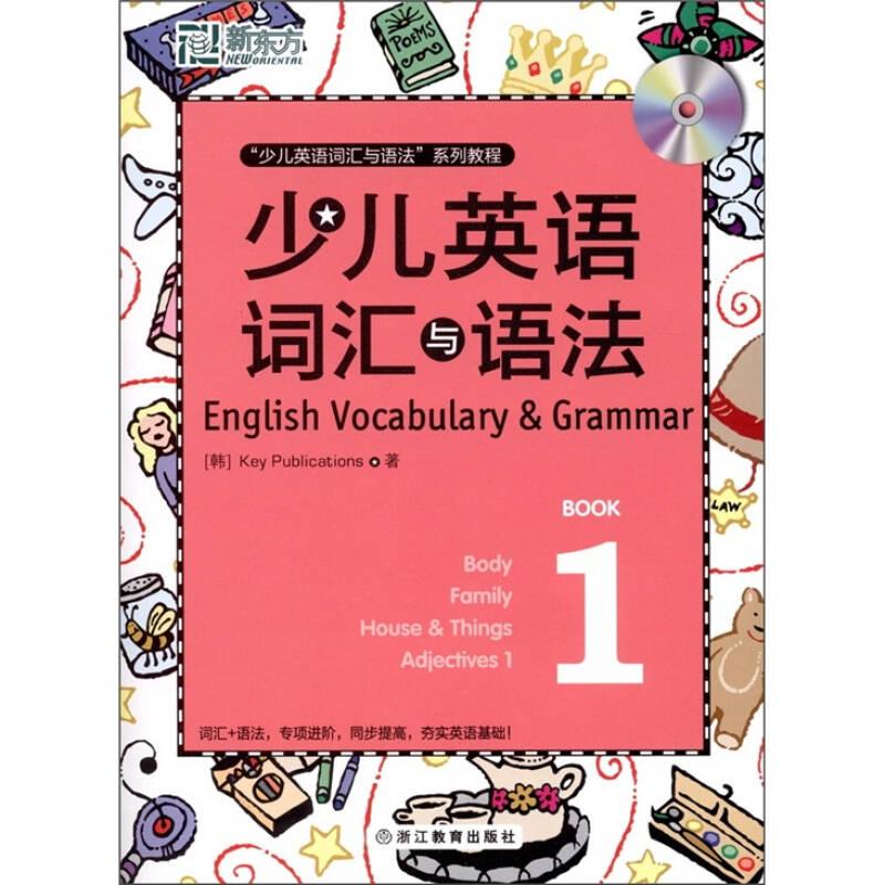 新东方:少儿英语词汇与语法1
