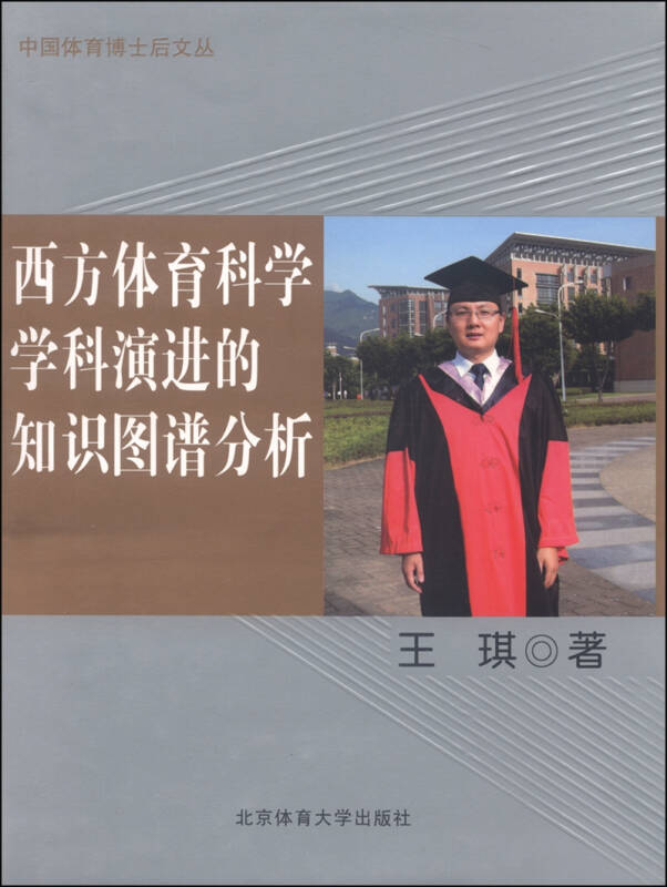 中国体育博士后文丛:西方体育科学学科演进的知识图谱分析