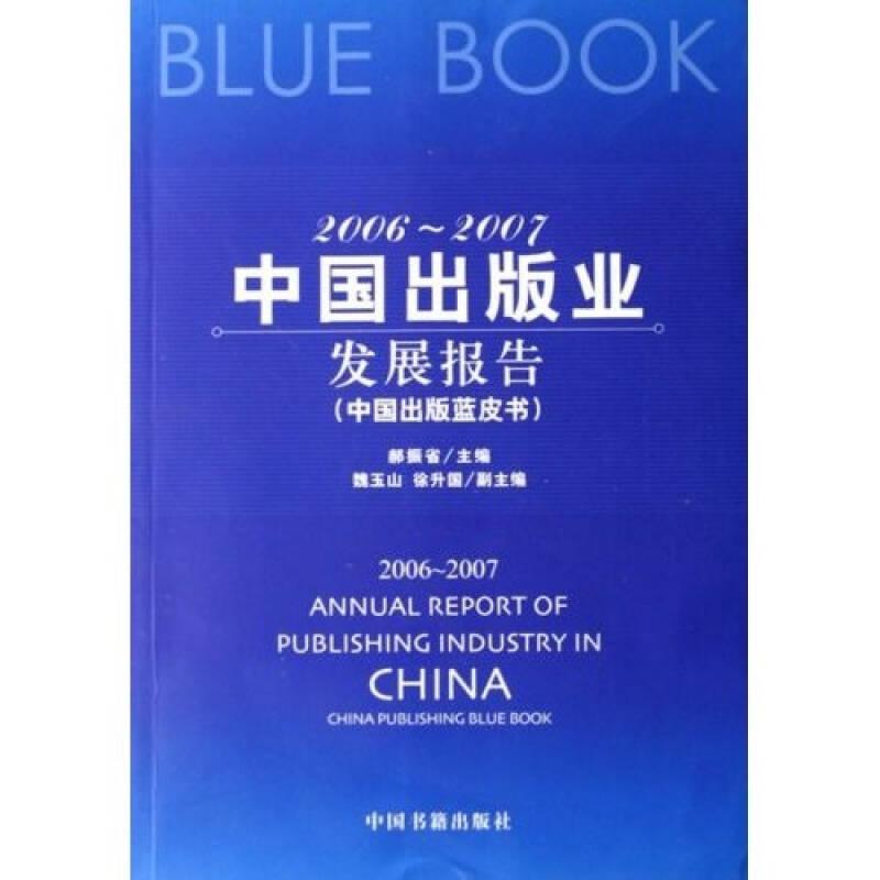 2006-2007中国出版业发展报告:中国出版蓝皮书