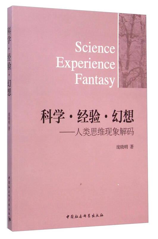 科学·经验·幻想:人类思维现象解码