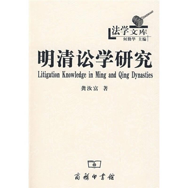 明清讼学研究