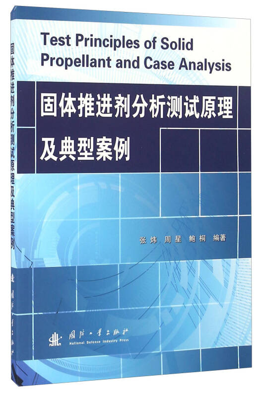 固体推进剂分析测试原理及典型案例