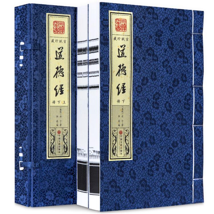 道德经(宣纸线装套装上下册)