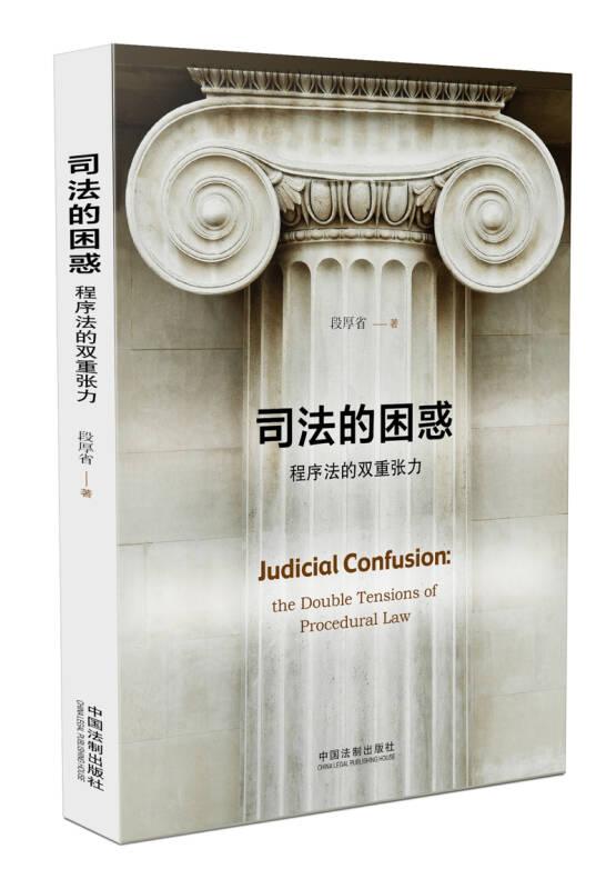 司法的困惑:程序法的双重张力