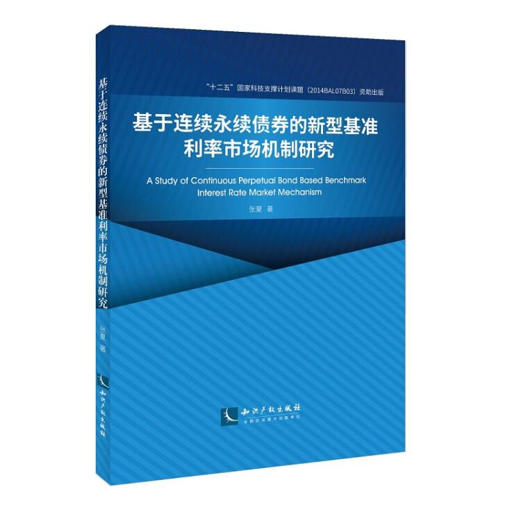基于连续永续债券的新型基准利率市场机制研究
