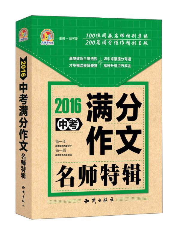 中国大百科全书出版社 2016中考满分作文名师特辑