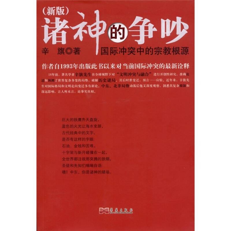 诸神的争吵:国际冲突中的宗教根源(新版)