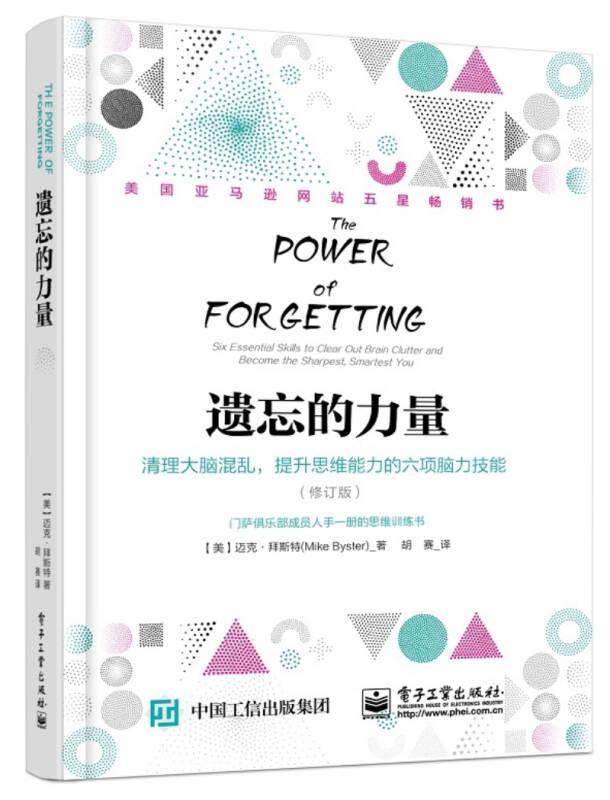 遗忘的力量:清理大脑混乱,提升思维能力的六项脑力技能(修订版)