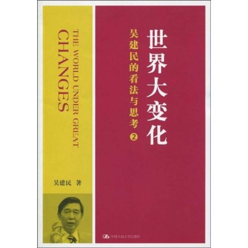 世界大变化:吴建民的看法与思考2