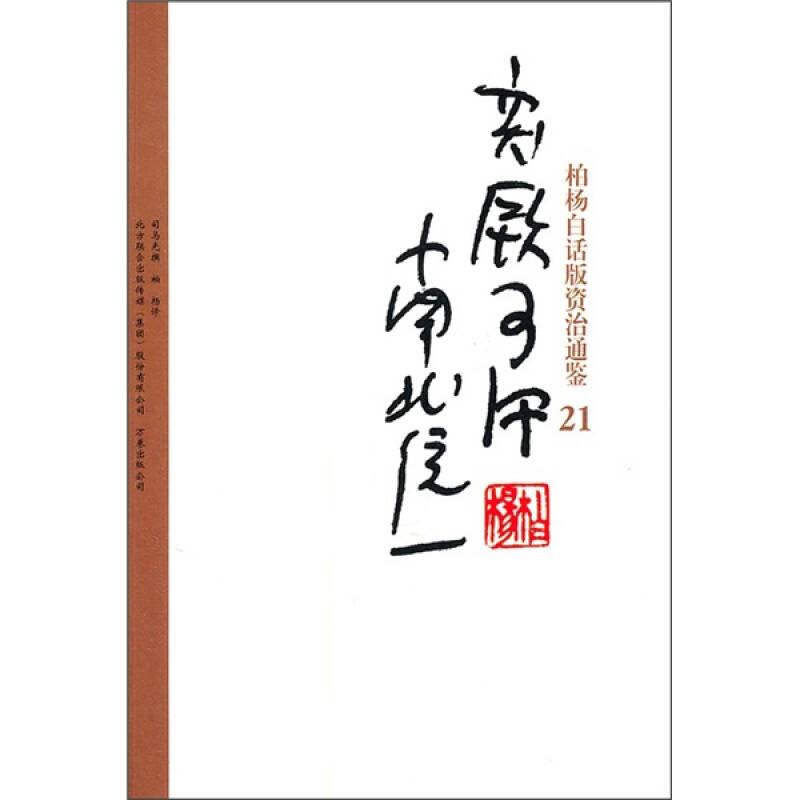 柏杨白话版资治通鉴21:突厥可汗南北统一