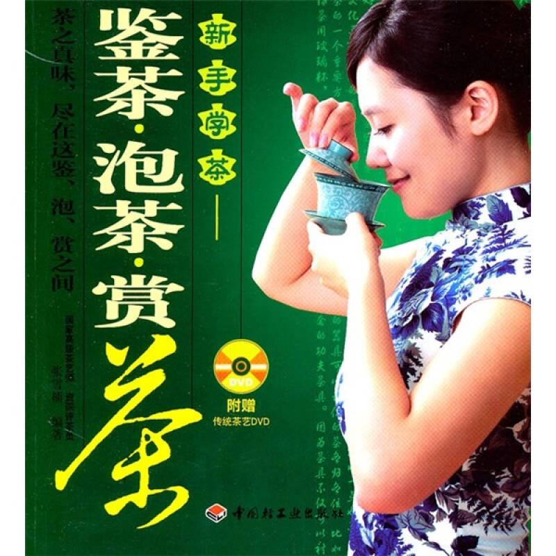新手学茶:鉴茶·泡茶·赏茶