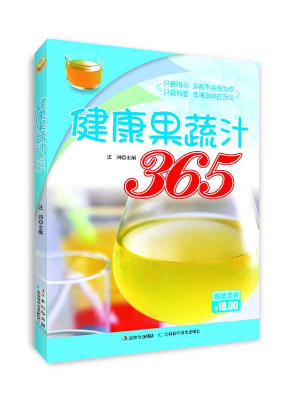 健康果蔬汁365