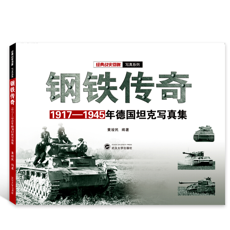 钢铁传奇:1917-1945年德国坦克写真集