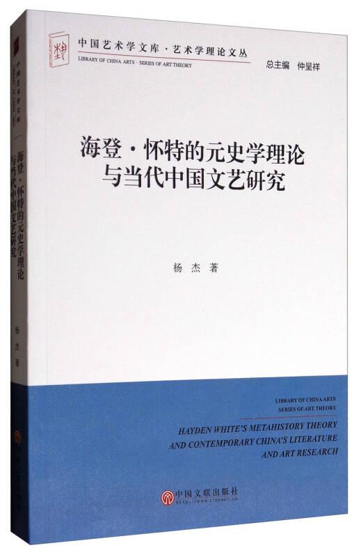 中国艺术学文库·艺术学理论文丛:海登·怀特的元史学理论与当代中国文艺研究