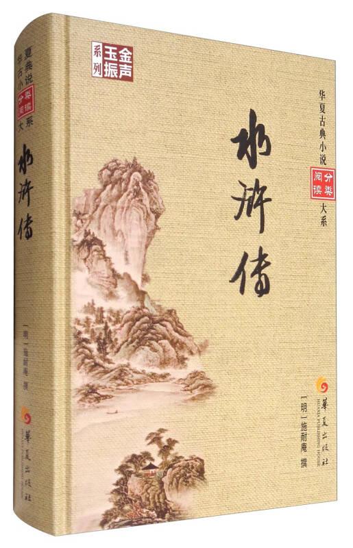 金声玉振系列 华夏古典小说分类阅读大系:水浒传